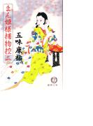 まん姫様捕物控二(徳間文庫)