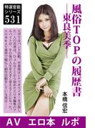 風俗TOPの履歴書―東良美季―(愛COCO!)