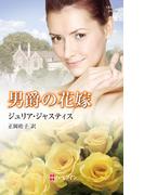 男爵の花嫁(ハーレクイン・ヒストリカル・スペシャル)