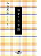 恋する日本語(幻冬舎文庫)