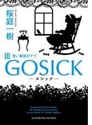 GOSICK III ──ゴシック・青い薔薇の下で──(角川文庫)