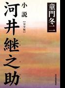 小説 河井継之助(完全版)