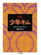 少年キム(ちくま文庫)