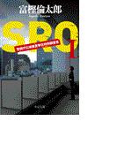 SRO I - 警視庁広域捜査専任特別調査室(中公文庫)