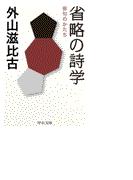 省略の詩学 - 俳句のかたち(中公文庫)