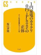 1円家電のカラクリ 0円iPhoneの正体(幻冬舎新書)
