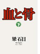 血と骨(下)(幻冬舎文庫)