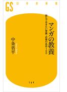 マンガの教養(幻冬舎新書)