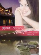 愛のオークション(ハーレクイン文庫)