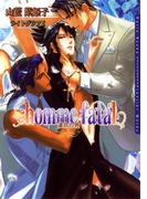 homme fatal 運命の男(ダリア文庫e)