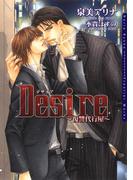 Desire ~復讐代行屋~(ダリア文庫e)