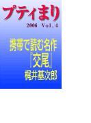 プティまり vol.4