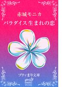 プティまり文庫 パラダイス生まれの恋(プティまり文庫)