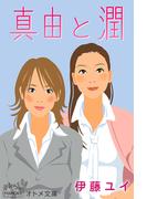 真由と潤 オトメ文庫(オトメ文庫)