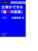 マリクロBizブック☆仕事ができる「最強の言葉」<3>