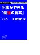 マリクロBizブック☆仕事ができる「最強の言葉」<9>