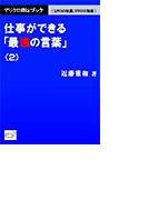 マリクロBizブック☆仕事ができる「最強の言葉」<2>