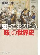 【期間限定価格】知っておきたい「味」の世界史(角川ソフィア文庫)