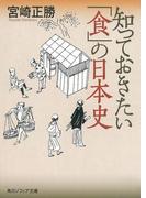 【期間限定価格】知っておきたい「食」の日本史