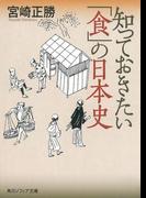【期間限定価格】知っておきたい「食」の日本史(角川ソフィア文庫)