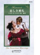 寂しき婚礼(ハーレクイン・ヒストリカル)
