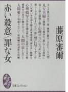 赤い殺意/罪な女(大衆文学館)
