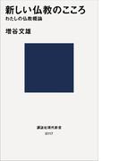 新しい仏教のこころ わたしの仏教概論(講談社現代新書)