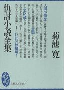 仇討小説全集(大衆文学館)