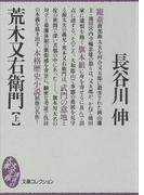 荒木又右衛門(上)(大衆文学館)