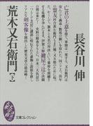 荒木又右衛門(下)(大衆文学館)