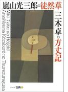 嵐山光三郎の徒然草・三木卓の方丈記 シリーズ古典(2)(シリーズ・古典)