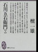 石川五右衛門(上)(大衆文学館)