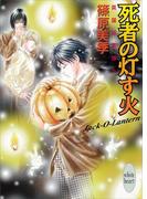 死者の灯す火 英国妖異譚5(ホワイトハート/講談社X文庫)