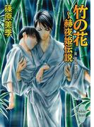 竹の花~赫夜姫伝説 英国妖異譚10(ホワイトハート/講談社X文庫)