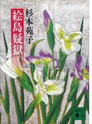絵島疑獄(下)(講談社文庫)