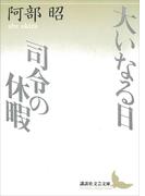 大いなる日 司令の休暇(講談社文芸文庫)