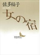 女の宿(講談社文芸文庫)