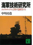 海軍技術研究所 エレクトロニクス王国の先駆者たち(講談社文庫)