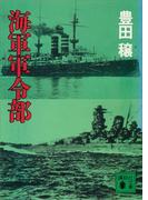海軍軍令部(講談社文庫)