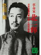 革命家・北一輝 「日本改造法案大綱」と昭和維新(講談社文庫)