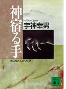 【期間限定価格】神宿る手(講談社文庫)