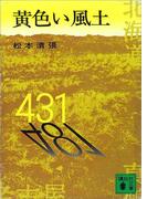 黄色い風土(講談社文庫)