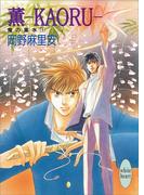 薫―KAORU― 鬼の風水(1)(ホワイトハート)
