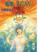 鬼啖―KITAN― 鬼の風水(4)(ホワイトハート)