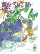 薫夜―KAGUYA― 鬼の風水(7)(ホワイトハート)