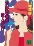 京都恋供養殺人事件(講談社文庫)