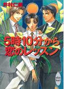 5時10分から恋のレッスン 銀行員シリーズ(2)(ホワイトハート/講談社X文庫)