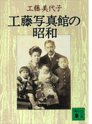 工藤写真館の昭和(講談社文庫)