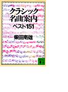 クラシック名曲案内ベスト151(講談社文庫)