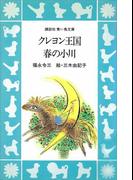 クレヨン王国春の小川(講談社青い鳥文庫 )